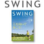 SWING媒体資料表紙