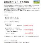 SWING創刊記念キャンペーン表紙