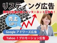 リスティング広告バナー200_150