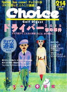 チョイス/Choice