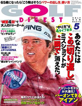 月刊ゴルフダイジェスト_ゴルフ...