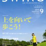 スイング(SWING)